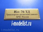 Т241 Plate Табличка для Ил-76 ТД Транспортно-десантный самолет МЧС России, цвет золото, 60х20 мм
