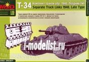 35027 Макет 1/35 Комплект траков для танка Т-34 образца 1940 года. Поздний тип.