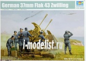 02347 Trumpeter 1/35 German 37mm Flak 43 Zwilling