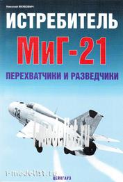 Цейхгауз Истребитель МuГ-21. Перехватчики и разведчики. Якубович Н.