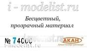 74000(250) Акан Разбавитель под аэрограф для акрилатлатексных красок, 250 мл