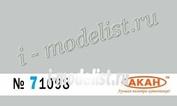 71098 Акан Германия Rаl: 7035 Светло-серый (Lichtgrau) Объём: 10 мл.
