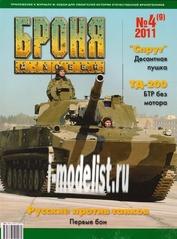 4-2011 Цейхгауз Журнал