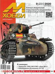 09-2020 Цейхгауз Журнал
