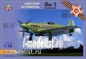 4803 model Vit 1/48 Yakovlev Yak-1 (early)