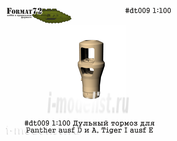 dt009 Format72 1/100  Дульный тормоз для Panther ausf D и А, Tiger I ausf E