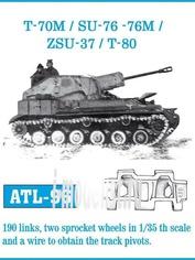 Atl-35-96 Friulmodel 1/35 Траки сборные (железные) T-70M / Su-76 - 76M / ZSU-37 / T-80