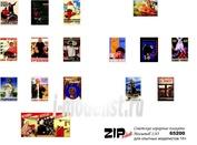 65200 ZIPmaket 1/43 Советские аграрные плакаты