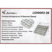 LSH0003-36 Laser Hobby Paint Rack for 70 cans (585 mm) Tamiya (36 mm)