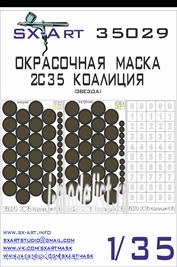 35029 SX-Art 1/35 Окрасочная маска 2С35
