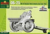 3516 Layout 1/35 OB-25 76 mm regimental gun model 1943