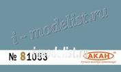 81053 Акан RLM: 65 (стандартный) Голубой (Hellblau) (обр. 1938 г.)