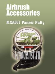 MXA001 MXpression Универсальный пластилин-шпатлевка Panzer Putty, 80 г., многоразового использования