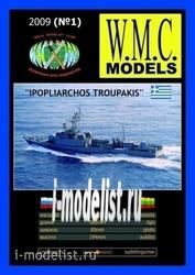 WMC-1 W.M.C. Models 1/100 Ipopliarhos Traupakis