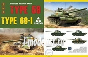 2069 Takom 1/35 Chinese Medium Tank Type 59/69 2 in 1 Limited Edition