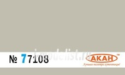 77108 Акан Краска водорастворимая FS: 36622 - Grey основной цвет для морского и пустынного камуфляжа; камуфляжной схемы