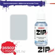 26502 ZIPmaket Краска модельная акриловая с эффектом металлик Сталь