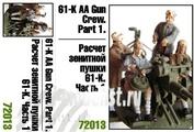 Z72013 Zebrano 1/72 Расчет зенитной пушки 61-К