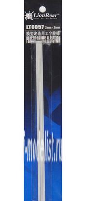 LT0057 Lion Roar H-образный профиль, 2 мм Х 2 мм. Длина 200 мм. В комплекте 3 штуки.