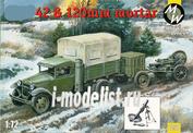 7250 MilitaryWheels 1/72 Набор автомобиль тип 42 & 120мм миномет
