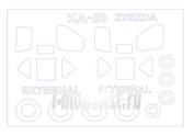 72237-1 KV Models 1/72 Набор окрасочных масок для Ка-50 (двусторонние маски) + маски на диски и колеса