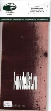 AH0040 Aurora Hobby Медь листовая 0,10 мм (10х20 см), 1 лист