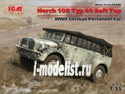35506 ICM 1/35 Horch 108 Typ 40 с поднятым тентом, Германский армейский автомобиль ІІ МВ