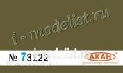 73122 Акан 4 Бо - Защитный (вариант 1947г.)