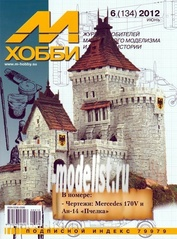 6-2012 Zeughaus Magazine