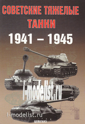 Цейхгауз Советские тяжелые танки. 1941-1945. Солянкин А. и др.