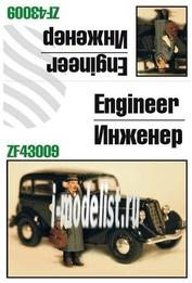 ZF43009 Zebrano 1/43 Инженер