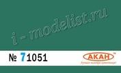 71051 Акан Германия Rlm: 25 (стандартный) Светло-зелёный (Hellgrün) Назначение: авиация Германии - Ii Ww. Применение: с 1936г. по май 1945г. - маркировка: буквы, цифры, шевроны, эмблемы опознавательные и тактические знаки
