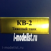 T21 Plate Plate for KV-2 60x20 mm, color gold