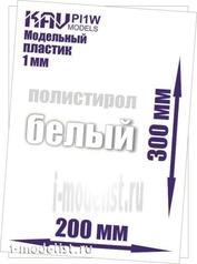 PL1W KAV Models Пластик модельный листовой 1мм белый (полистирол)