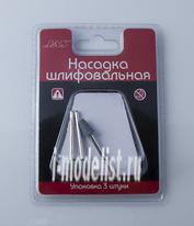 2363 JAS Насадка шлифовальная, карбид кремния, конус,  8 х 12 мм, 3 шт./уп., блистер