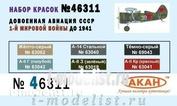 46311 Акан Авиация России и Ссср с 1-й мировой войны по 1941г.