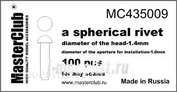 Mc435009 MasterClub Spherical rivet, head diameter 1.4 mm (100 PCs.))