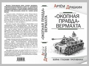OPW World of Tanks Книга А. Драбкин