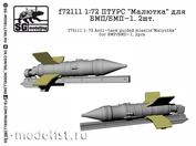 f72111 SG Modelling 1/72 ПТУРС