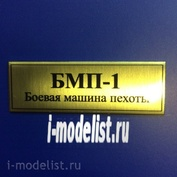 T32 Plate Plate for BMP-1 60x20 mm, color gold