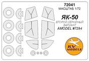 72041 KV Models 1/72 Набор окрасочных масок для остекления модели Яквлев-50 (второй серийный вариант)