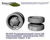 kv009 Format72 1/72 Поддерживающий каток КВ обрезиненный, производства ЛКЗ, стартовая серия. 6 шт