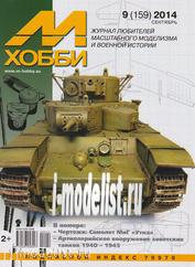 9-2014 Цейхгауз Журнал