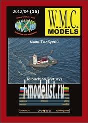 WMC-15 W.M.C. Models 1/200 Маяк Толбухин