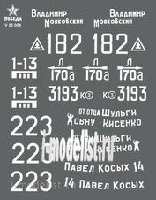 V35004 Победа 1/35 Сухая декаль Маркировка танков Т-34-85. ВОВ. Набор 1.