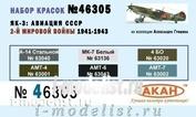 46305 Акан Авиация Ссср 2-й мировой войны 1941-43г. (в наборе банки по 10 мл.)