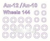 14724 KV Models 1/144 Маски на колеса и диски Антоннов-10/ -12