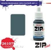 26107 ZIPMaket Краска акриловая Серо-голубой АМТ-11