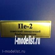 Т79 Plate Табличка для Пе-2 60х20 мм, цвет золото