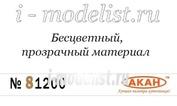 81200 Акан Разбавитель для синтетических эмалей №№ 81201 по 81206
